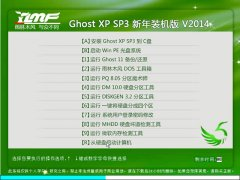雨林木风 GHOST XP SP3 新年装机版 V2014.02